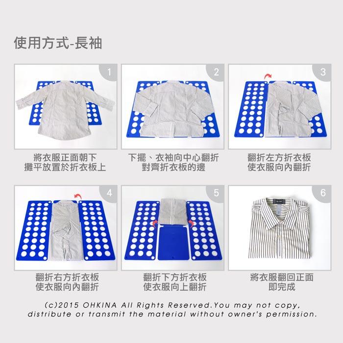 【歐奇納 OHKINA】神奇快速萬用折衣板(2入) 圖示介紹6