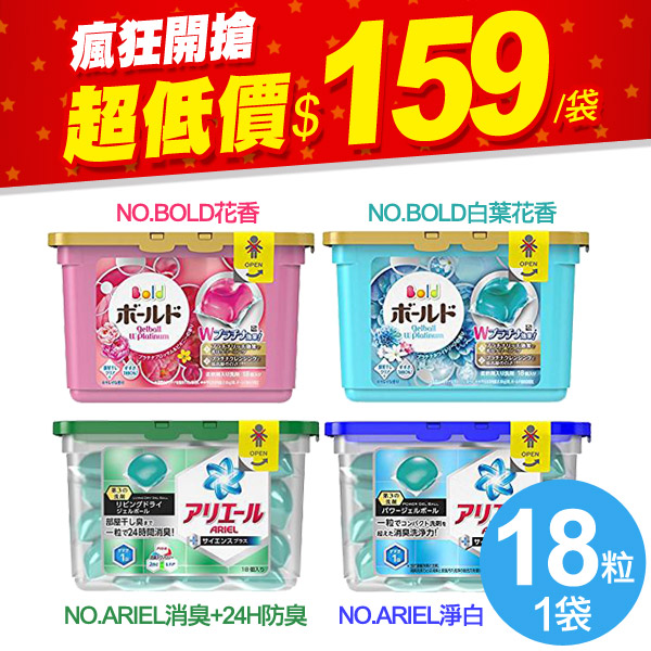 日本P&G寶僑 雙倍洗衣凝膠球  四款供選 盒裝 新舊包裝隨機出貨 §異國精品§