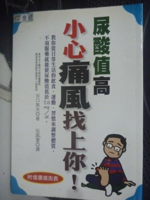 【書寶二手書T4/醫療_JBC】尿酸值高小心痛風找上你_谷口敦夫