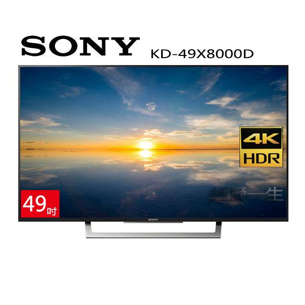 鍾愛一生 SONY 索尼49型4K HDR液晶電視 KD-49X8000D另售KD-55X8500D 熱線02-2847-6777