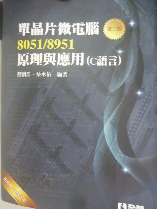 【書寶二手書T6/大學資訊_ZGS】單晶片微電腦8051/8091原理與應用(C語言)_蔡朝洋_附光碟