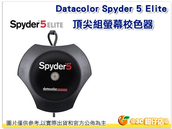 Datacolor Spyder 5 Elite 頂尖組螢幕校色器