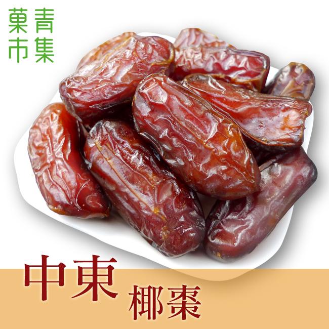 中東椰棗(波斯蜜棗)150G小包裝 【菓青市集】