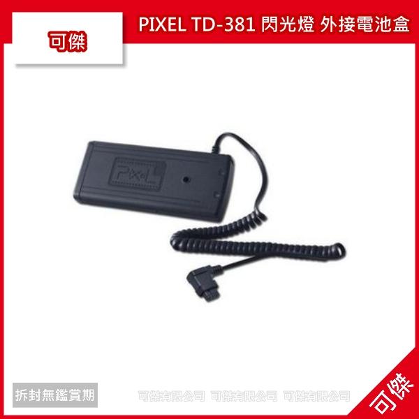 可傑  PIXEL TD-381 閃光燈 外接電池盒 同 canon CP-E4 快速回電包 580EXII 580EX DI866 YN-560