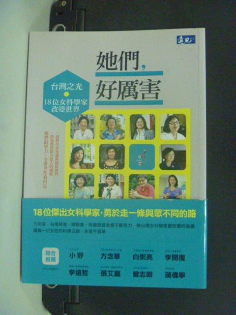 【書寶二手書T7/傳記_GFA】她們好厲害:台灣之光18位女科學家改變世界_楊泰興