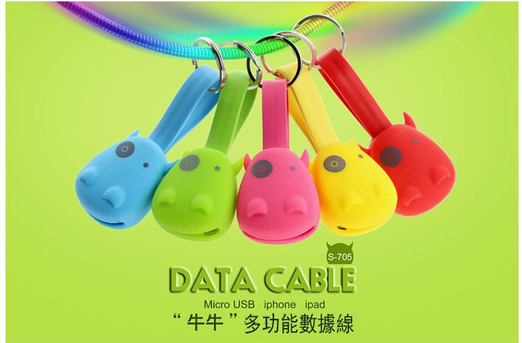 艾瑞卡 二合一數據線 牛牛 蘋果 5 / 6 手機 安卓手機 均可用
