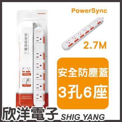 ※ 欣洋電子 ※ 群加科技  3P 6插安全延長線+防塵蓋 / 2.7M (PW-EDA0627 )  PowerSync包爾星克