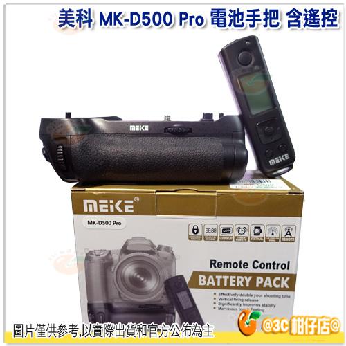 美科 Meike MK-D500 Pro 垂直手把 含遙控器 電池手把 把手 適 NIKON D500 公司貨 MKD500 Pro