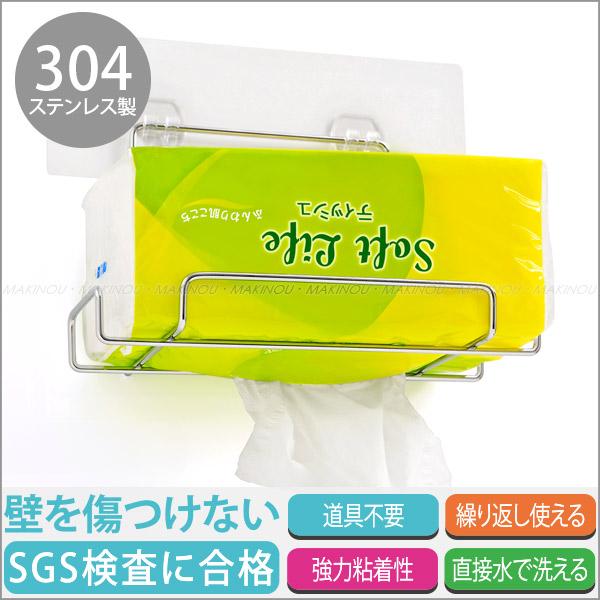 無痕貼|日本MAKINOU多功能304不鏽鋼衛生紙置物架-台灣製|無痕貼 面紙巾盒 浴室 牧野丁丁MAKINOU
