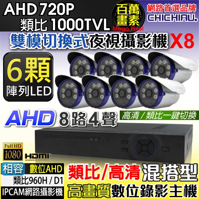【CHICHIAU】8路AHD 720P數位高清遠端監控套組(含雙模切換6陣列燈紅外線百萬畫素監視器攝影機x8)