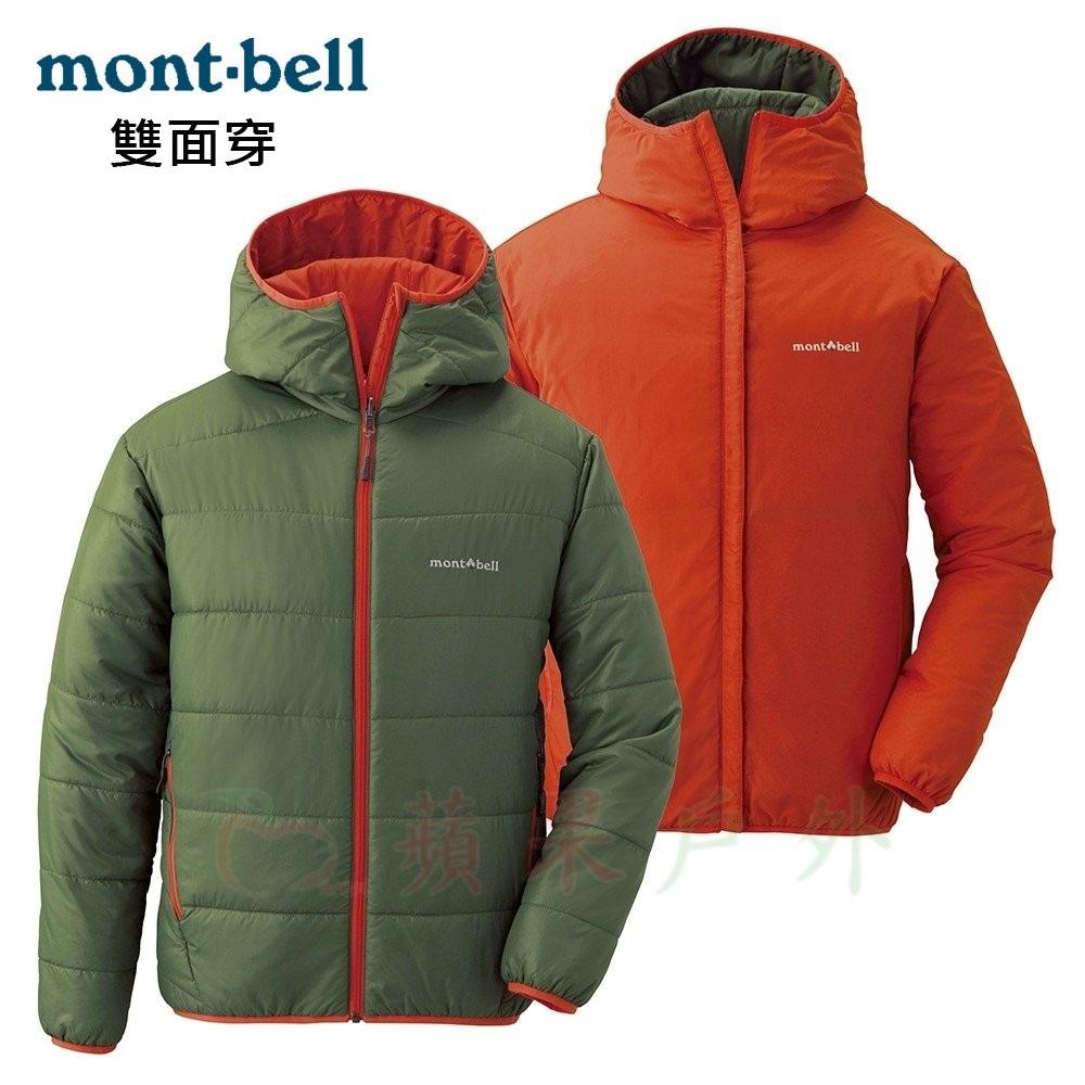【【蘋果戶外】】mont-bell 卡綠/橙桔1101409 日本 THERMALAND PARKA 雙面穿化纖外套 男款 超輕 保暖 防潑水 可機洗 羽絨外套替代品