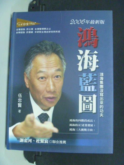 【書寶二手書T3/財經企管_MIM】鴻海藍圖_原價400元_伍忠賢