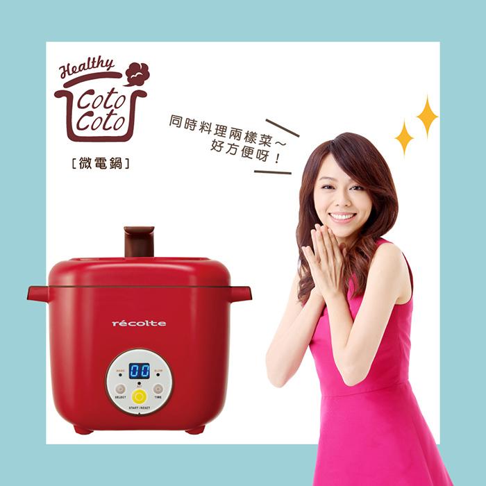 recolte 日本麗克特 Healthy CotoCoto微電鍋-櫻桃紅