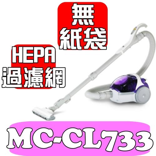 國際牌 無袋式HEPA級吸塵器【MC-CL733】