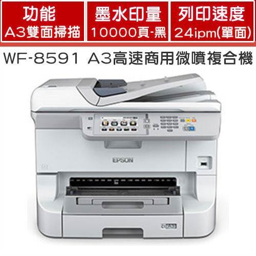 EPSON WF-8591 省彩印A3高速商用微噴複合機 A3印表機 商用印表機 傳真機 影印機 列表機 商務印表機