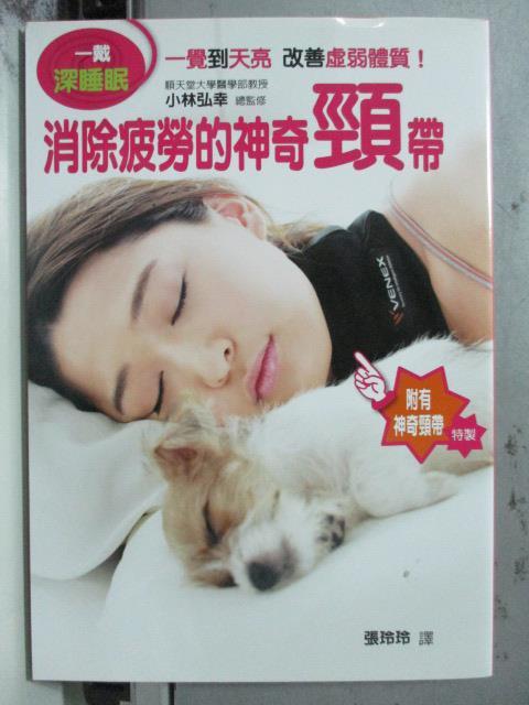 【書寶二手書T1/養生_OBJ】一戴深睡眠:消除疲勞的神奇頸帶_小林弘幸, 福?銳記