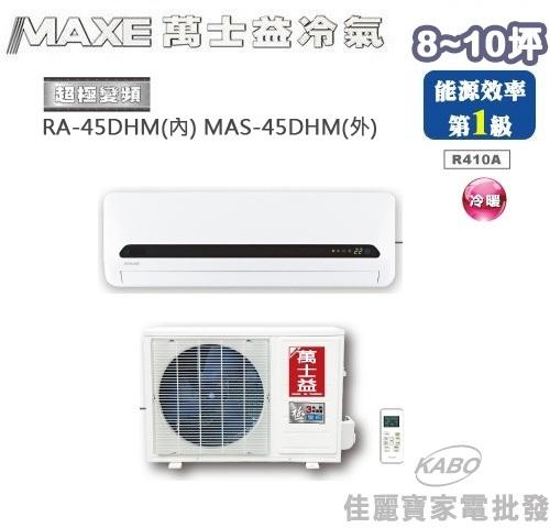 【佳麗寶】-(萬士益MAXE)8~10坪 變頻冷暖一對一分離式冷氣【MAS-45DHM/RA-45DHM】