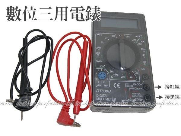 數位三用電錶830B(附紅黑測量線)電工科系必備工具【DB499】◎123便利屋◎