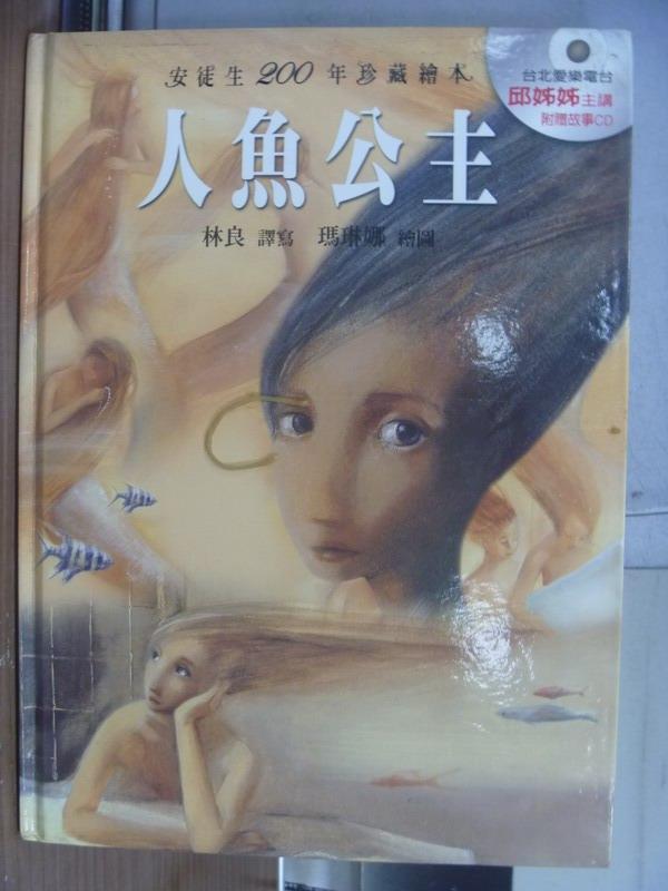 【書寶二手書T6/少年童書_PQB】安徒生200年珍藏繪本-人魚公主_附故事CD
