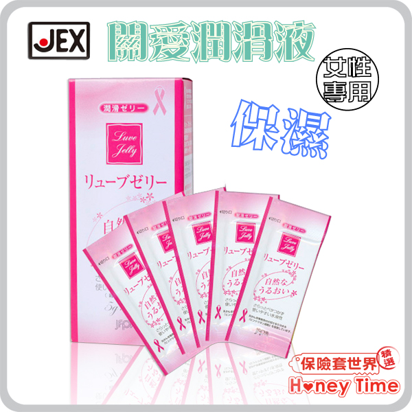 【保險套世界精選】日本JEX.關愛(女生專用)保濕 潤滑液