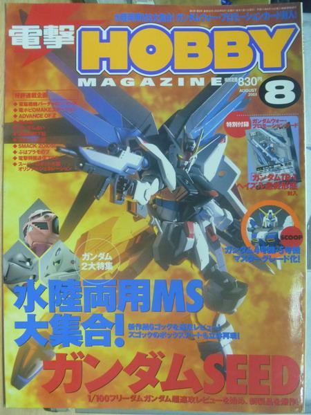【書寶二手書T7/嗜好_XBP】電擊Hobby_2003/8_水陸兩用MS大集合等_日文