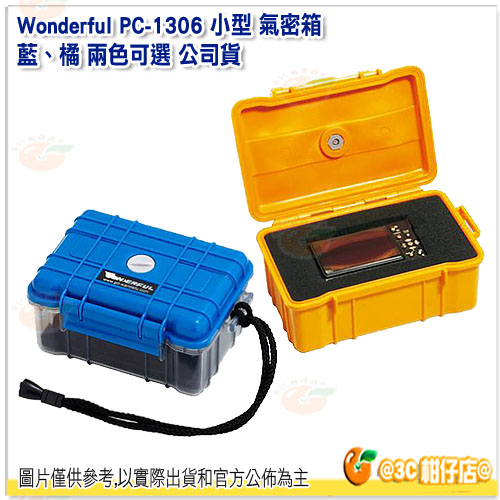 Wonderful PC-1306 小型 氣密箱 藍/橘 公司貨 防潮箱 保護箱 密封 防水 防潮 防塵