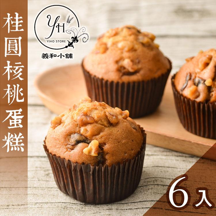 長榮航空、中華航空公司貴賓室御用 桂圓核桃蛋糕(6入) 料多爆口的幸福滋味(純手工、無添加)
