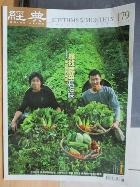 【書寶二手書T1/雜誌期刊_XAG】經典_179期_尋找蔬菜真滋味等