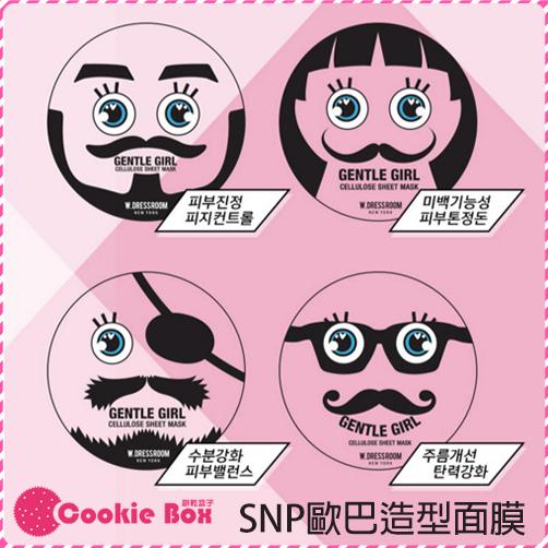韓國 SNP 歐巴造型面膜 四款 25g *餅乾盒子*