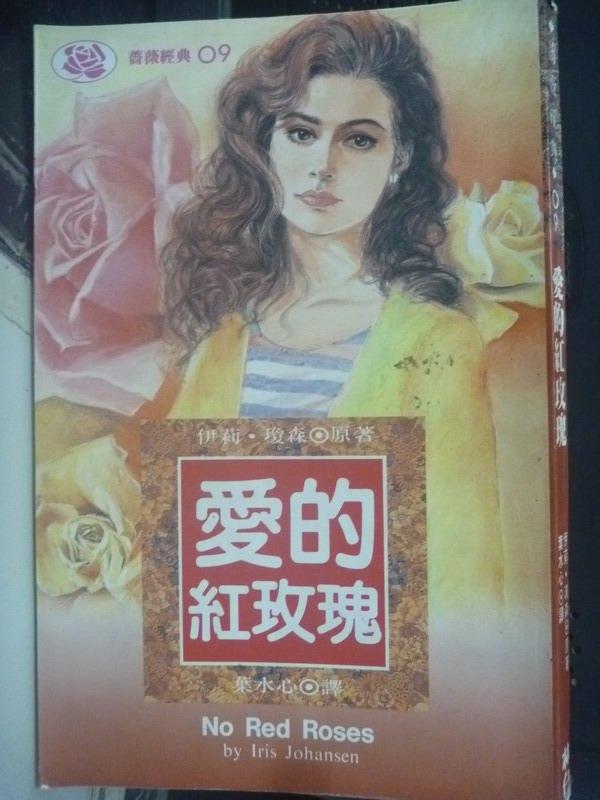 【書寶二手書T7/言情小說_HTA】愛的紅玫瑰_伊莉.瓊森