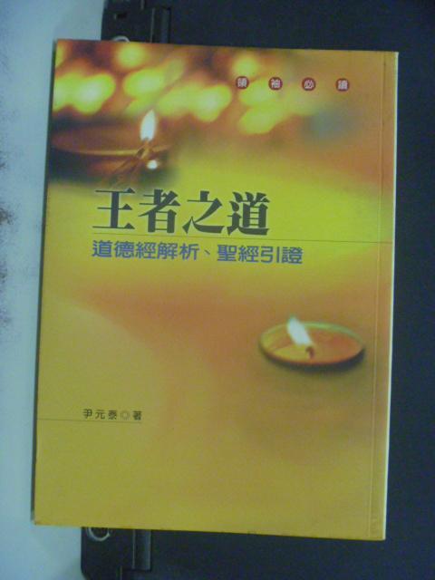 【書寶二手書T2/宗教_NRO】王者之道:道德經解析、聖經引證_尹元泰