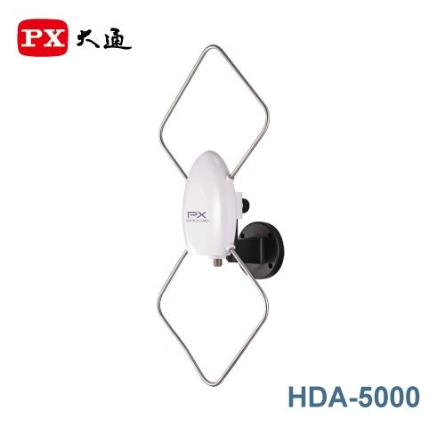 【佳麗寶】-(PX大通)HDTV數位電視高畫質天線【HDA-5000】