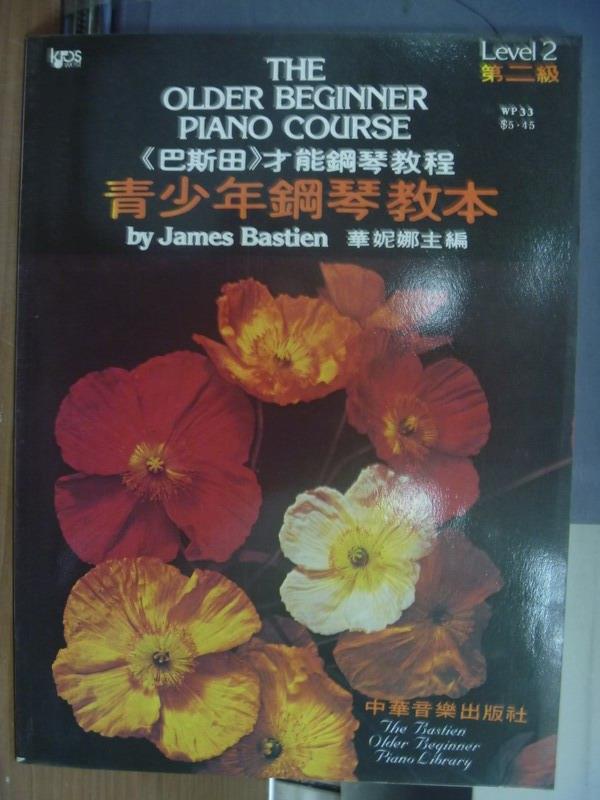 【書寶二手書T1/音樂_PAC】巴斯田才能鋼琴教程-青少年鋼琴教本_第2級