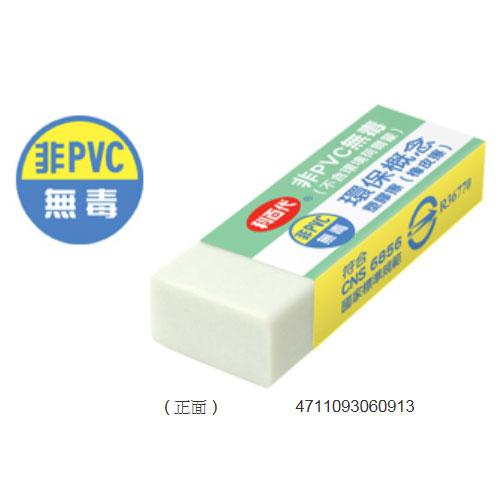 利百代 liberty SR-C018 非PVC安全無毒橡皮擦