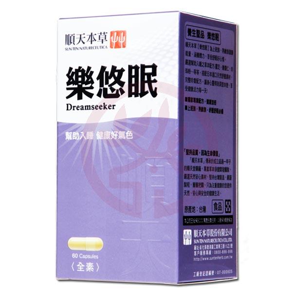 順天本草樂悠眠(550mgx60粒/盒)x1-原價$1200-已售完