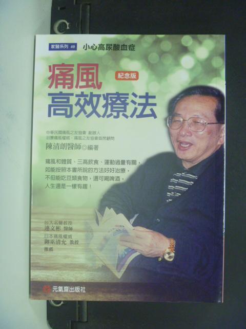 【書寶二手書T8/醫療_HHB】痛風高效療法 紀念版_陳清朗