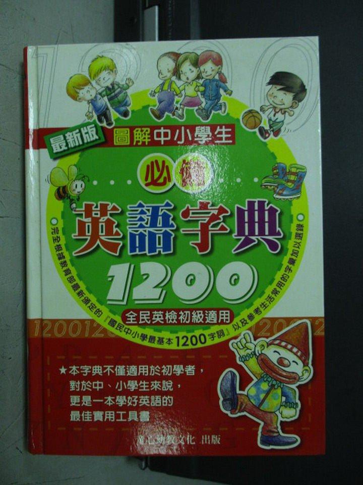 【書寶二手書T7/語言學習_NCA】必備英語字典1200_全民英檢初級適用_GEPT_2005年