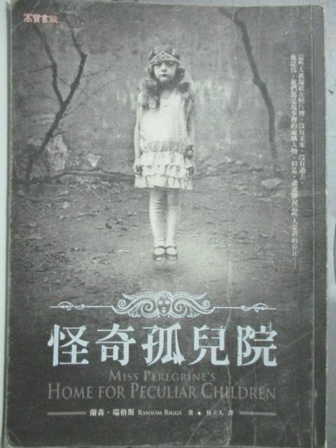 【書寶二手書T1/翻譯小說_HAJ】怪奇孤兒院_蘭森.瑞格斯