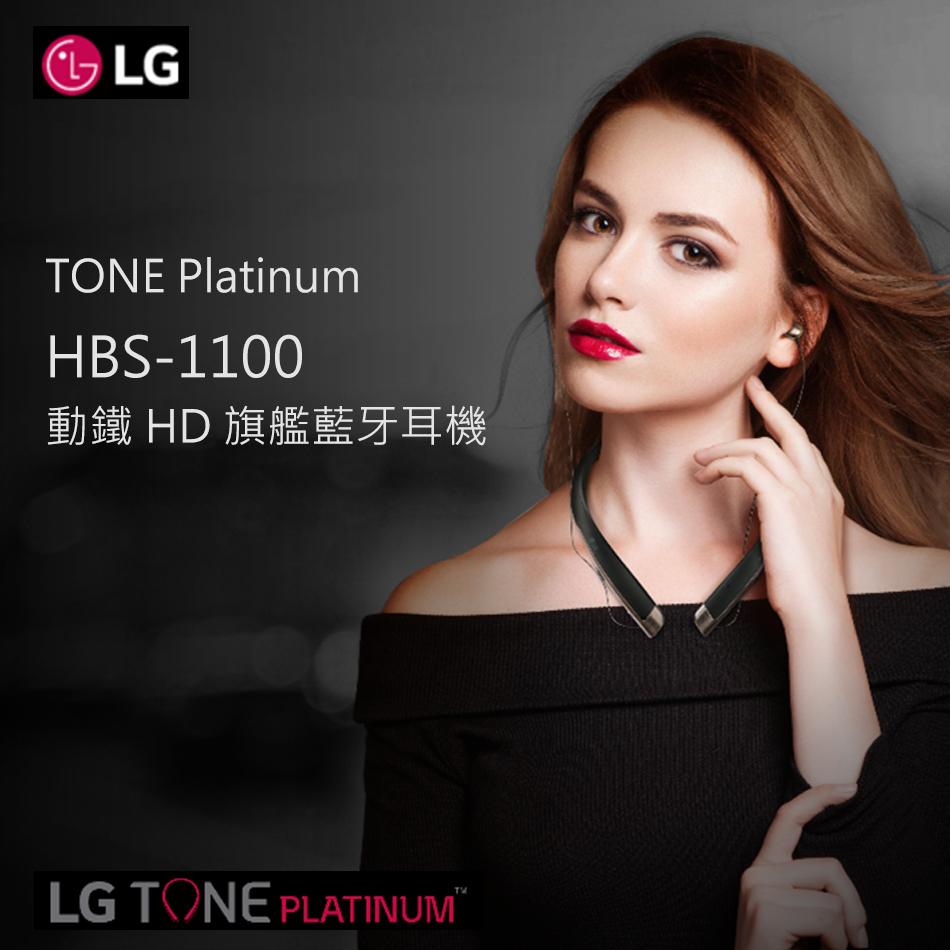 【台灣公司貨】LG TONE INFINIM™  LG TONE+  HBS1100  /  HBS-1100 原廠頸掛式頂級立體聲藍芽耳機 / 動鐵式收納入耳耳機