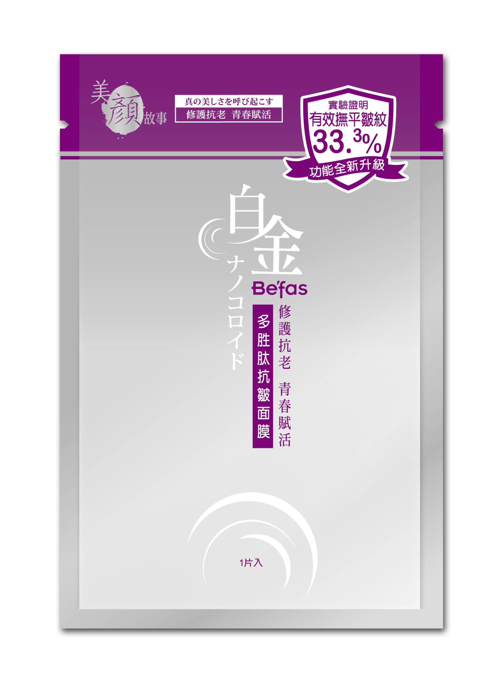 【即期良品】【美顏故事】Befas白金多胜肽抗皺面膜4入/盒(獨特機能隱形面膜)(期效:2017/6/15)