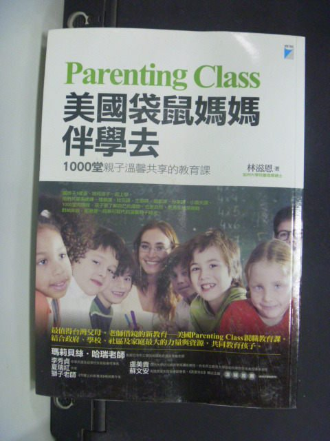 【書寶二手書T9/親子_GHR】美國袋鼠媽媽伴學去:1000堂親子溫馨共享教育課_林子恩