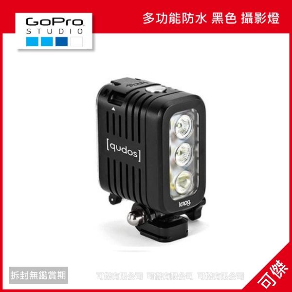 可傑  Knog Qudos Action LED 多功能防水 黑色 攝影燈 持續燈 補光燈 適用 GoPro HERO4