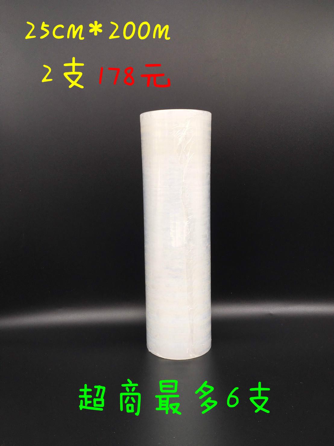 ❤含發票❤約25cm*200m棧板膜❤2支❤棧板模/膠帶/PE模/PE膜/包裝/透明膠帶/膠膜/工業❤