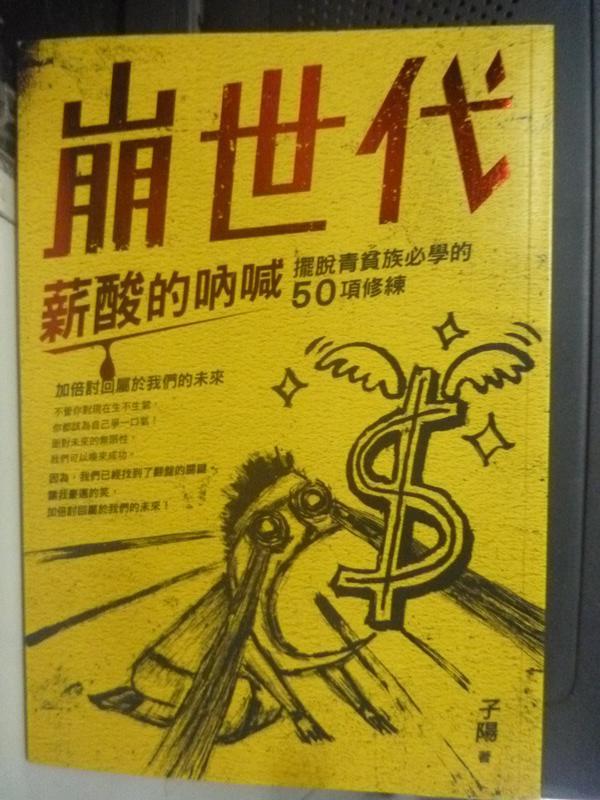 【書寶二手書T6/哲學_LKZ】崩世代薪酸的吶喊:擺脫青貧族必學的50項修練_子陽