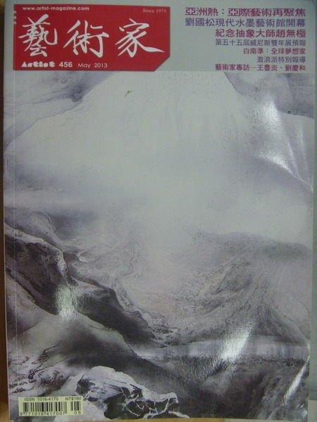 【書寶二手書T8/雜誌期刊_YKH】藝術家_456期_趙無極遠離東方十年感想錄等