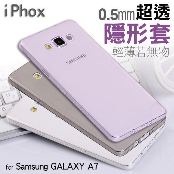 ☆三星 Galaxy A7 A7000 iphox艾福克斯0.5mm矽膠超薄透明隱形套 A7000 透明軟背殼【清倉】