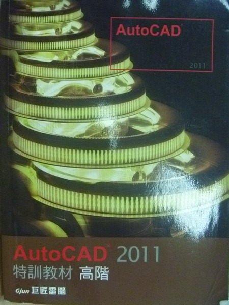 【書寶二手書T9/電腦_ZIO】AutoCAD2011特訓教材 高階_原價550_附光碟