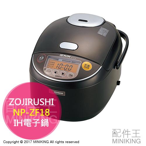 【配件王】日本代購 ZOJIRUSHI 象印 NP-ZF18 IH電子鍋 壓力電鍋 厚釜鍋 十人份 另 NP-VQ18