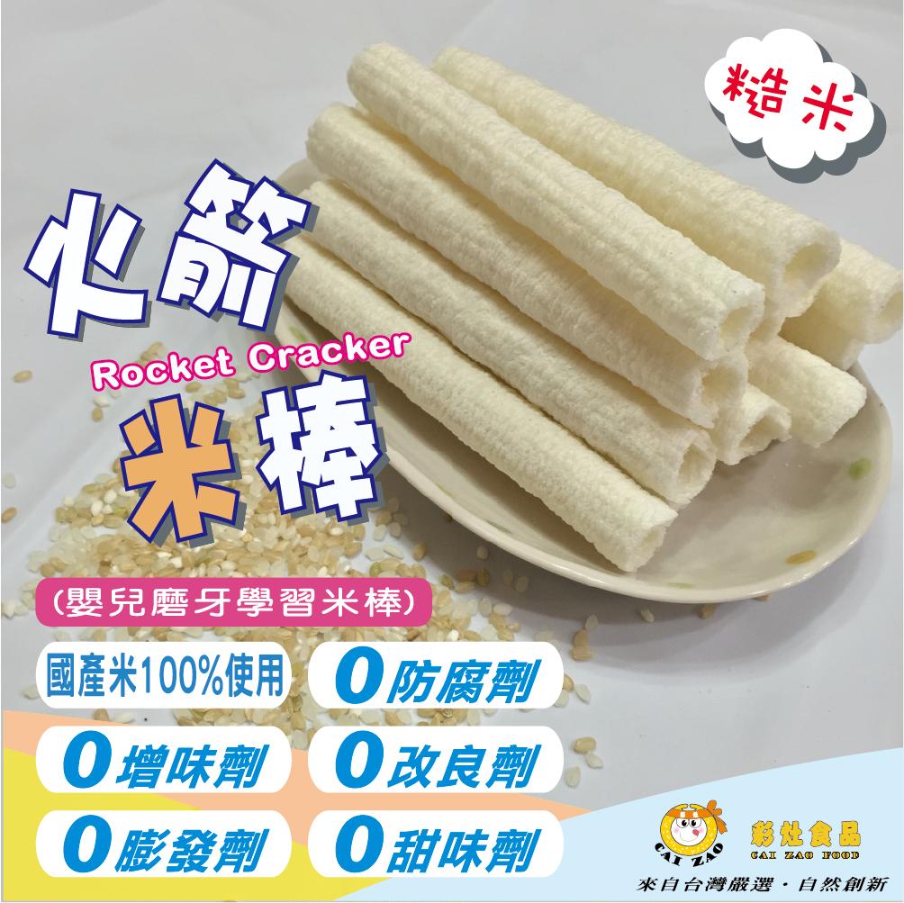 嬰兒食品 仙貝 能量棒 米餅 糙米 五穀雜糧 玉米 低鈉  無添加物 天然食材 【火箭米棒】糙米風味