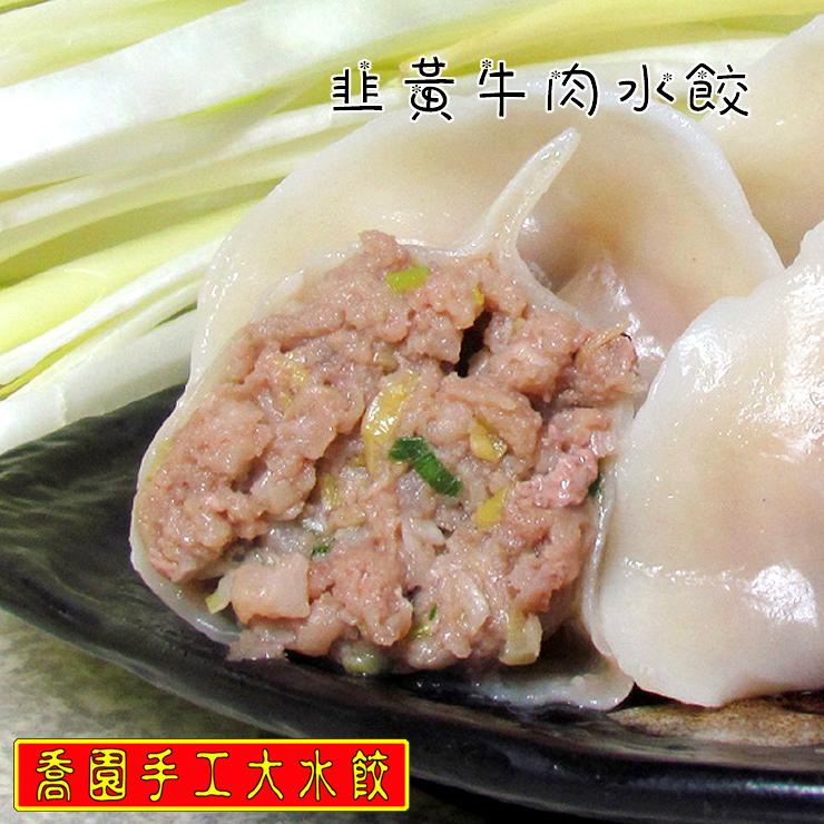 喬園手工大水餃【韭黃牛肉水餃(20入/32公克)】